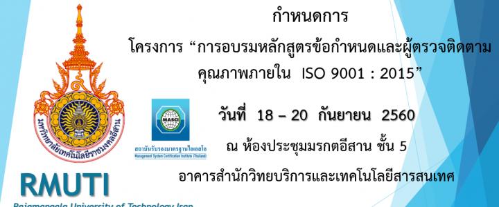 """กำหนดการ โครงการ """"การอบรมหลักสูตรข้อกำหนดและผู้ตรวจติดตามคุณภาพภายใน ISO 9001 : 2015"""" วันที่ 18 – 20 กันยายน 2560"""