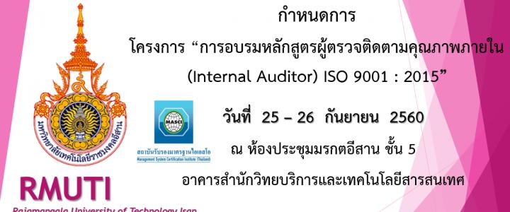 """กำหนดการ โครงการ """"การอบรมหลักสูตรผู้ตรวจติดตามคุณภาพภายใน (Internal Auditor) ISO 9001 : 2015"""" วันที่ 25 – 26 กันยายน 2560"""